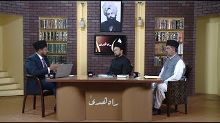 Rahe Huda 22nd Feb 2020 Ask Questions about Islam Ahmadiyya