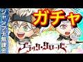 【ジャンプチヒーローズ】新英雄祭ガチャ【ブラック・クローバー】
