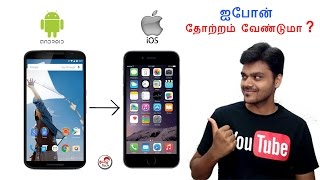 Get iPhone IOS look on Android Easily - அண்ட்ராய்டில் ஐபோன் தோற்றம் வேண்டுமா ? | Tamil Tech