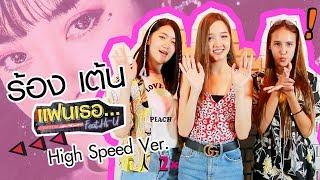 Hi-U ส่งความมันส์ แฟนเธอ... (I Don't Like ) High Speed Ver. l MBO Songkran 2019