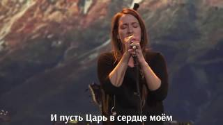 Jonathan David & Melissa Helser - King Of My Heart (с переводом)