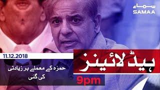 Samaa Headlines - 9PM - 11 December 2018