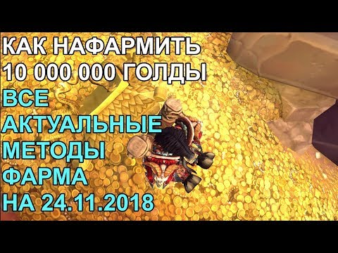 КАК НАФАРМИТЬ 10000000 ГОЛДЫ В WoW:BATTLE FOR AZEROTH 24.11.2018 ВСЕ АКТУАЛЬНЫЕ МЕТОДЫ ГОЛДФАРМА