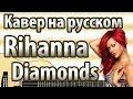Rihanna Diamonds перевод песни Кавер MuzLogovo mp3