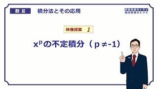【高校 数学Ⅲ】 積分法1 xpの不定積分 (21分)