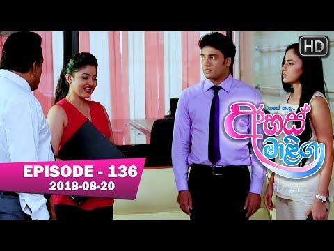 Ahas Maliga | Episode 136 | 2018-08-20