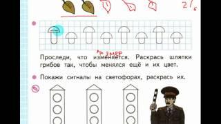 Математика 1 класс по рабочей тетради Моро, Волкова стр 6