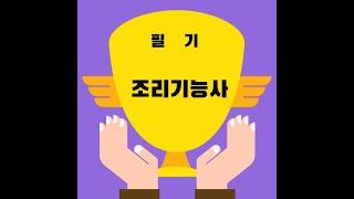 한식조리사자격증 필기 영상(24회)