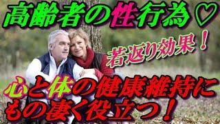【衝撃】高齢者の性行為は心と体の健康維持にもの凄く役立つ! 若返り!
