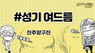 [성교육하는만화] #성기여드름#진주양구진#성교육