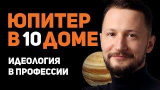 Юпитер в 10 доме Юпитер в домах гороскопа Ведическая астрология Джйотиш Max Omira