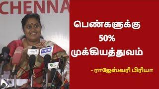 பெண்களுக்கு 50% முக்கியத்துவம் – ராஜேஸ்வரி பிரியா