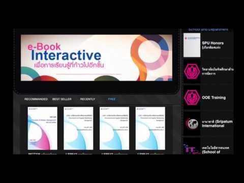 การใช้งาน SPU i-eBook และการ Download หนังสือ ชีวะประวัติ ดร.สุข