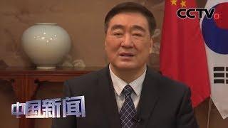 [中国新闻] 中国驻韩国大使:请留学生随时关注韩国高校相关教学安排 | 新冠肺炎疫情报道