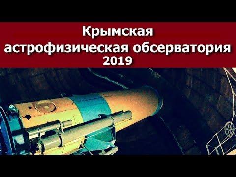 Крым 2019 Посёлок Научный. Обсерватория.