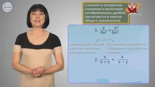 Алгебра 8 класс. Сложение и вычитание дробей с разными знаменателями