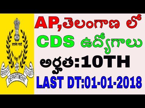 CDA Telangana,Andhra Pradesh recruitment notification||10TH JOBS||JOB NEWS IN TELUGU