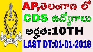 CDA Telangana,Andhra Pradesh recruitment notification||10TH JOBS||GOVERNMENT UDYOGALU