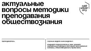 Презентация курса: «АКТУАЛЬНЫЕ ВОПРОСЫ МЕТОДИКИ ПРЕПОДАВАНИЯ ОБЩЕСТВОЗНАНИЯ»