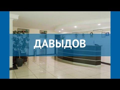ДАВЫДОВ 3* Россия Казань обзор – отель ДАВЫДОВ 3* Казань видео обзор