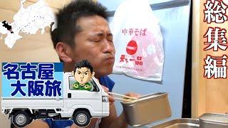【地図付】軽トラ車中泊キャンピングカー旅名古屋・大阪【総集編】 thumbnail