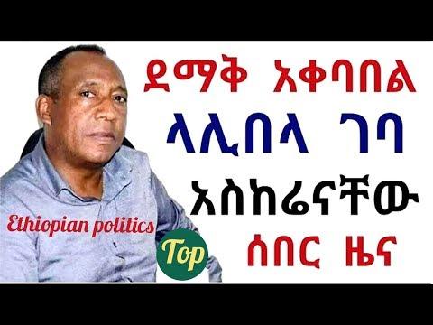 Ethiopian- ሰበር ዜና ደማቅ አቀባበል  ጀነራል አሳምነው ፅጌ አስከሬናቸው በላሊበላ ገባ