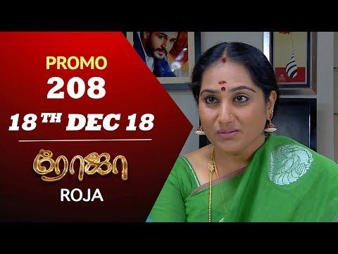 ROJA Serial | Episode 208 |  ரோஜா | Priyanka | SibbuSuryan | Saregama TVShows Tamil