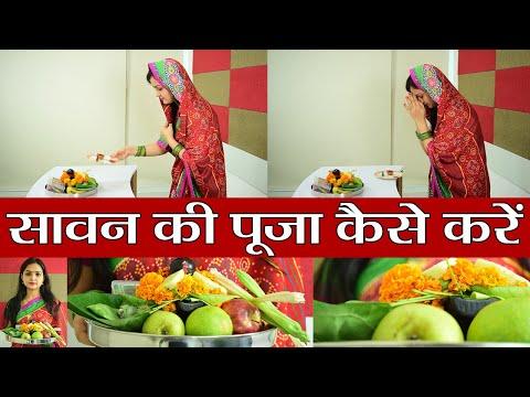Sawan Somwaar Puja Vidhi: ऐसे करें सावन के सोमवार पर भगवान शिव की पूजा, होगी मुराद पूरी   Boldsky
