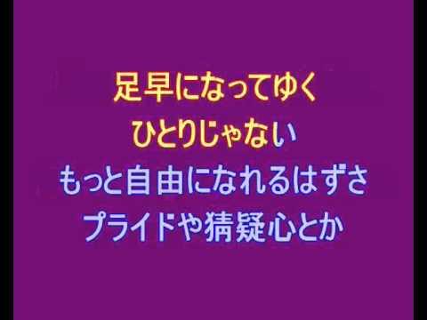 HITORIJANAI by DEEN ひとりじゃない DRAGON BALL GT KARAOKE (JAPANESE LYRICS)