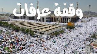البحوث الفلكية تعلن موعد وقفة عرفات وأول أيام عيد الأضحى المبارك 2018-1439