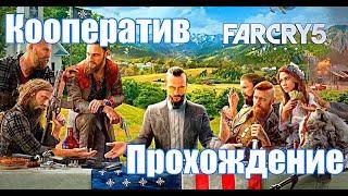 Far Cry 5 - Кооперативное прохождение!Игра уже доступна!№1