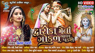 Mital rabari new song    Dwarika meli gokul aavvu padse    Kanuda na song    Janmashtami Song