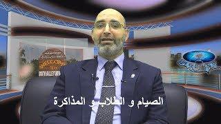 الصيام و الطلاب و المذاكرة | الدكتور أمير صالح