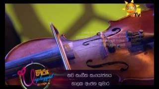 Hiru Unplugged Season 2 EP 45 Amarasiri Peiris & Pradeepa Dharmadasa | 2016-11-11