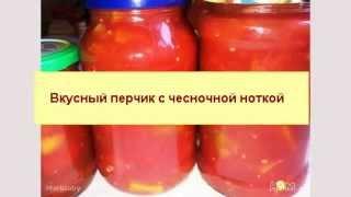 БОЛГАРСКИЙ ПЕРЕЦ В ТОМАТНОЙ ЗАЛИВКЕ С ЧЕСНОКОМ