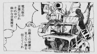 Gogo Yuureisen - Hachi Romaji Lyrics