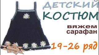 Детский костюм крючком Вязание для детей  платье 19-26 ряд Строим выкройку Вязание Прямые трансляции