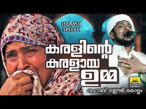 കരളിൻറെ കരളായ ഉമ്മ   Latest Islamic Speech Malayalam 2017   Mathaprasangam   Vahab Naeemi Kollam