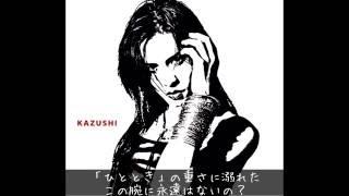 1997.12.3 ROUAGE ルアージュ 3rd Album / CHILDREN より KAZUSHI RIKA ...