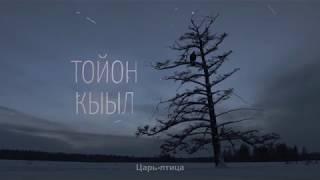 "трейлер фильма ""Царь-птица"", ""The Lord Eagle"" реж Эдуард Новиков"