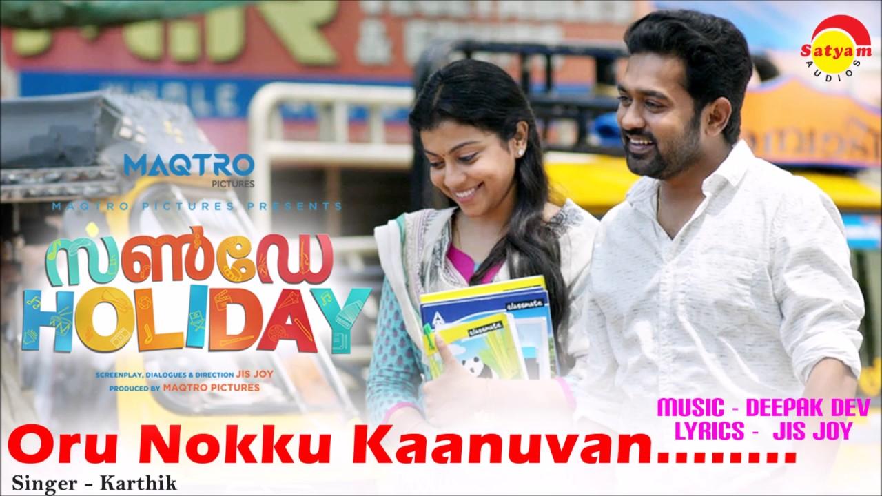 oru-nokku-kaanuvan-audio-song-film-sunday-holiday-karthik-satyam-audios