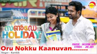 Oru Nokku Kaanuvan Audio Song | Film Sunday Holiday | Karthik