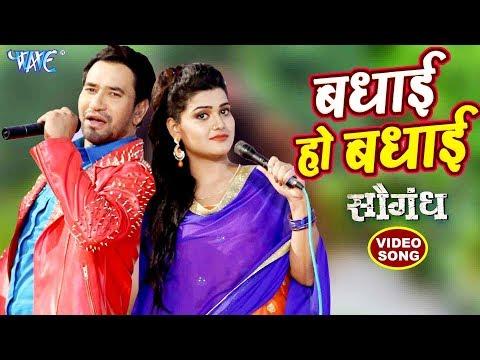 Badhai Ho Badhai Song, Saugandh Bhojpuri Movie Song