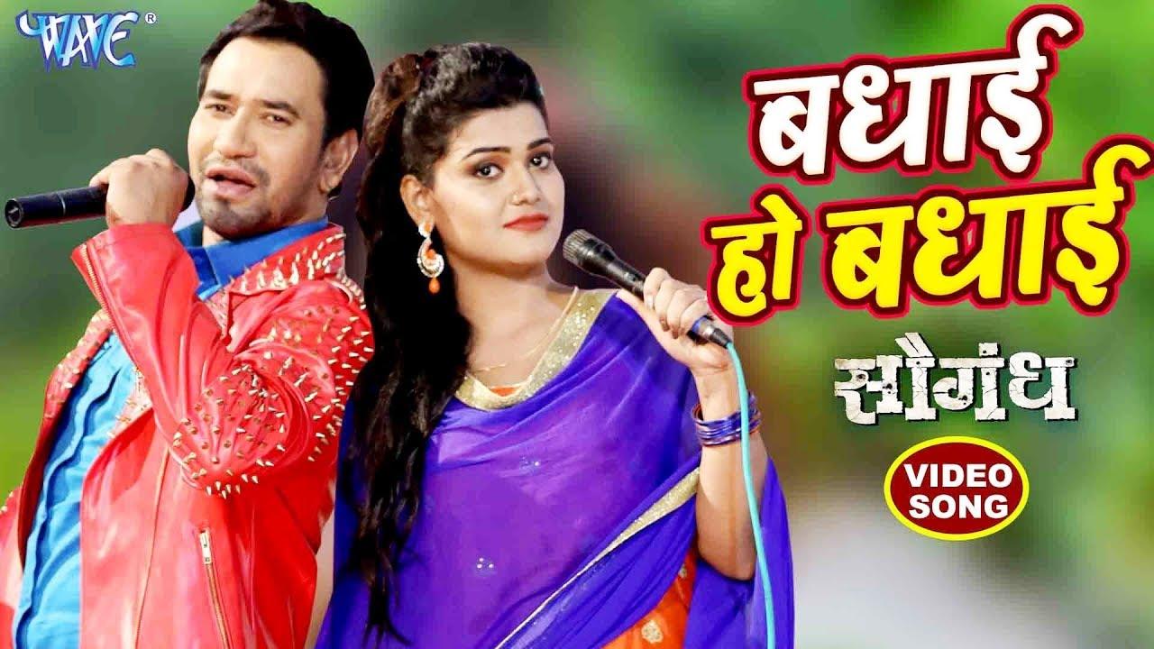 "Download Badhai Ho Badhai - Dinesh Lal ""Nirahua"" - Saugandh - Superhit Bhojpuri Movie Songs 2018"