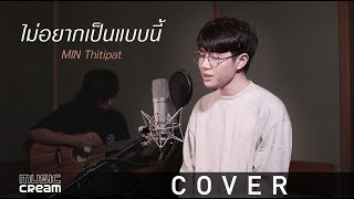 cover-ไม่อยากเป็นแบบนี้-ying-rhatha-covered-by-มิน-ธิติพัฒน์