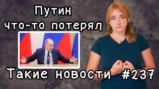 Путин что-то потерял. Такие новости №237