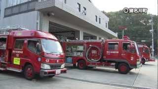 いなぼうと学ぼう!消防の仕事