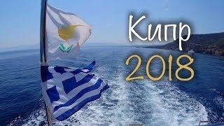 Наше путешествие на Кипр, октябрь 2018