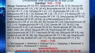 Плановые отключения электроэнергии в Оренбурге и Оренбургском районе 28 мая