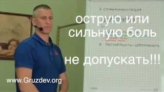 Сергей Груздев: Исцеляющий Импульс (по-Голтису) - комплекс [М9] - принципы